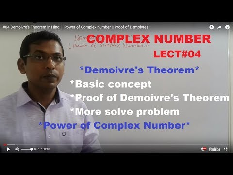 Demoivre's Theorem in Hindi || Power of Complex number  || De-Moivre's Theorem || Proof of Demoivres