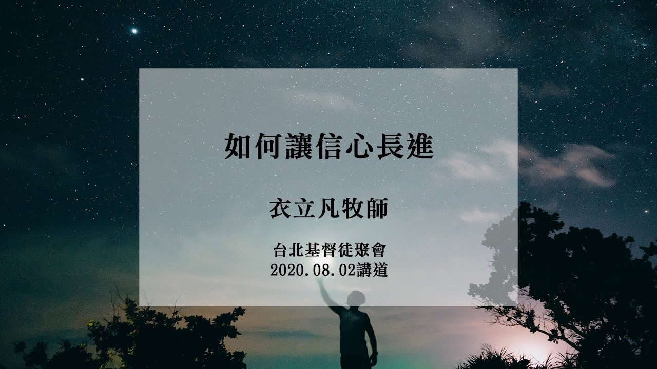 台北基督徒聚會_如何讓信心長進_衣立凡牧師_2020.08.02
