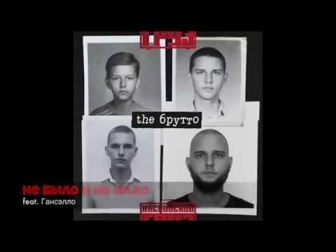 Клип Каспийский Груз - Не было и не надо (feat. Гансэлло)