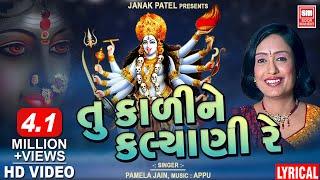 Tu To Kali Ne Kalyani | Pamela Jain | Lyrical Garba