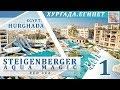 Steigenberger Aqua Magic - Red Sea... (Part 1)... In a lazy river... Hurghada - EGYPT