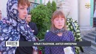 Прощание с Ильей Глазуновым (репортаж Анны Вавиловой)