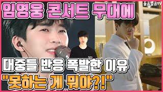 【ENG】임영웅 콘서트 무대에 대중들 반응 폭발한 이유