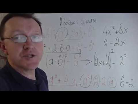 Квадрат суммы Алгебра 7 класс