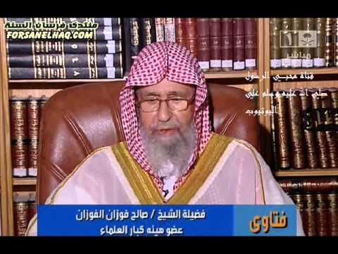 عدد تكبيرات صلاة العيد الشيخ صالح الفوزان Youtube