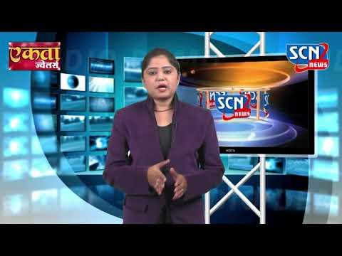 SCN News  3 12 2017