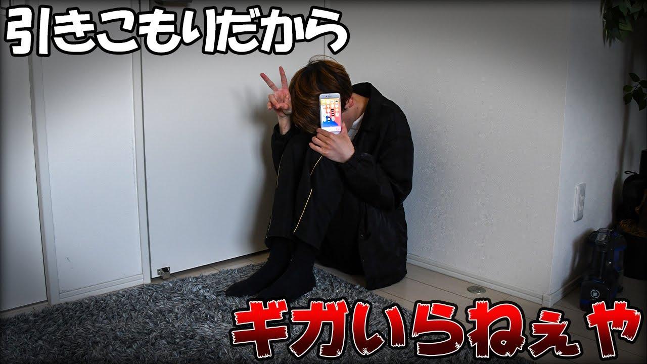 引きこもり陰キャ大学生ゲーマーの僕にぴったりの激安スマホプラン(¥1,298)を見つけたので紹介します。