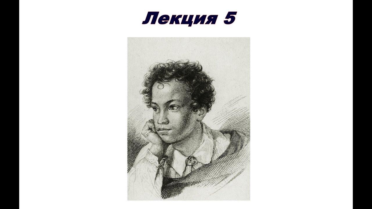 5.4 Юрий Лотман. Пушкин и его окружение, 4 эп. Женщины - YouTube