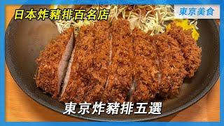 東京美食超強攻略-炸豬排五選-tabelog百名店