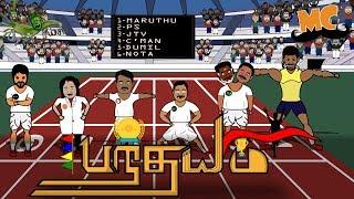 Pandhayam - Animated Video   Madras Central