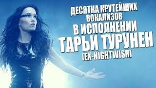 TARJA TURUNEN (ex-Nightwish) | Десятка крутейших вокализов