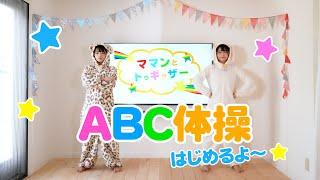 【足太ぺんた】ABC体操 踊ってみた【ママンとトゥギャザー】