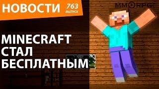 Minecraft стал бесплатным. Новости