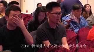 2017, 中國海外人才交流大會, 多倫多專場, 20171016