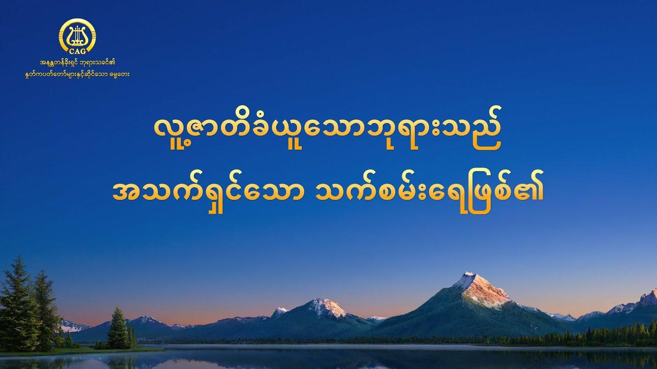 Myanmar Christian Song - လူ့ဇာတိခံယူသောဘုရားသည် အသက်ရှင်သော သက်စမ်းရေဖြစ်၏