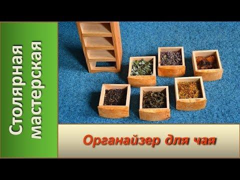 Органайзер / шкафчик для чайных ингредиентов.  Шкафчик для чая /  Wooden Tea Boxes