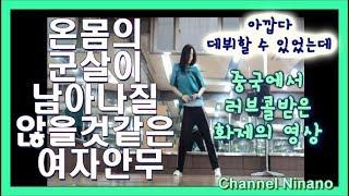 Sistar - Shake it 채널 니나노 # 씨스타 I 쉐이킷 [댄스커버] Sistar - Shake i…