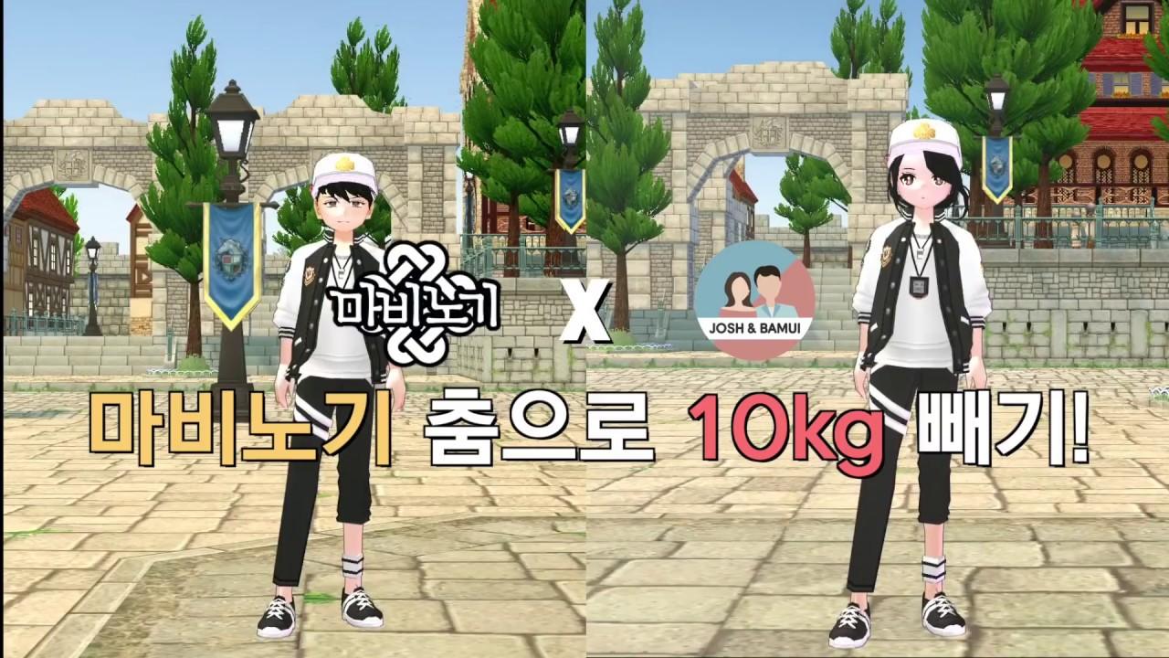 마비노기 X 조싀앤바믜 | 2주에 10kg 빠지는 춤 29 - 마비노기 다이어트 댄스로 10kg 빼자!