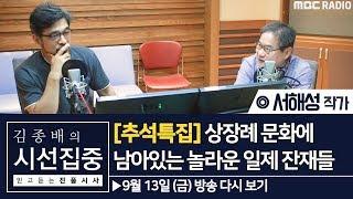 [김종배의 시선집중] [추석특집] 상장례 문화에 남아있…