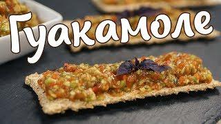 Гуакамоле. Томатно-авокадная закуска. Паштет из овощей! | Рецепт дня