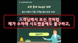 고객응대 SOP 3편 -중소기업 TV사용시 안내-