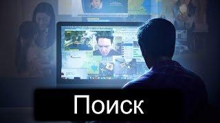 ПОИСК/ФИЛЬМ КАК МОТИВАЦИЯ