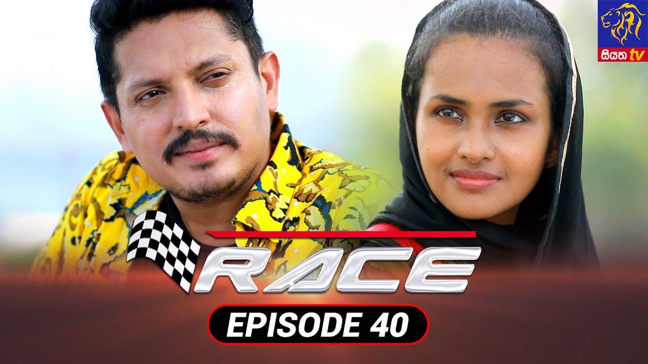 Download Race - රේස්   Episode 40   30 - 09 - 2021   Siyatha TV