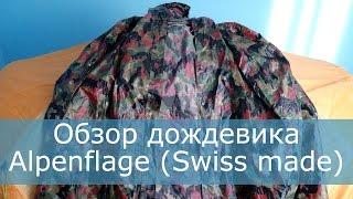 Обзор дождевика Alpenflage (Swiss made)