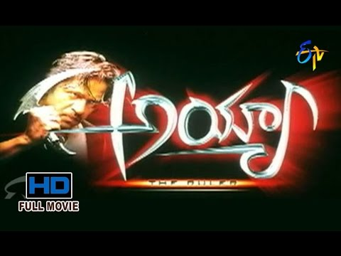 Ayya | 2010 Telugu HD Full Movie | Arjun | Mallika Kapoor |