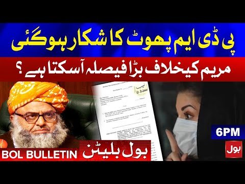 PDM suffered a rupture - Maryam Nawaz