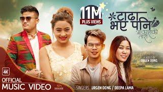Tada Vaye Pani (Aakash Ko Tara)  - Urgen Dong Ft Pradip  Moktan / Yangi Dong / Official Music Video