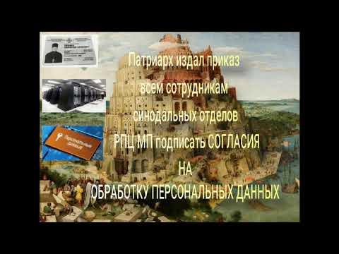 Всем сотрудникам РПЦ МП сдать биометрию!  приказ Патриарха Гундяева.