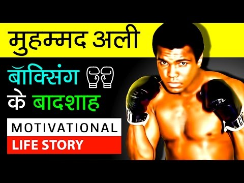Muhammad Ali Boxer 😮 Motivational Biography In Hindi | Success Story | Inspirational Video