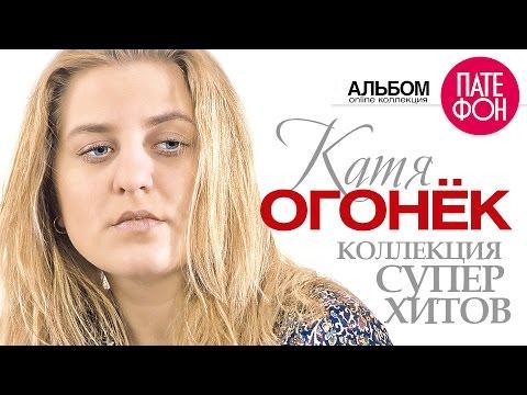Катя ОГОНЁК - Лучшие песни (Full Album) / КОЛЛЕКЦИЯ СУПЕРХИТОВ / 2016