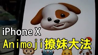 iPhone X 狗狗撩妹技巧大公開 X 玩神伊森