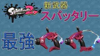 【スプラトゥーン2】新武器スパッタリー最強説wwwまさかの高レート3発キル!?【スプラ2】