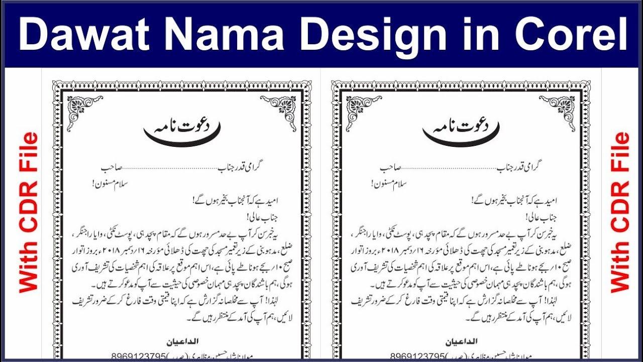 Dawat Nama Design In Coreldraw Invitation Card Design In Coreldraw