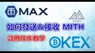 MAX數位資產交易所註冊教學max maicoin【MITH秘銀幣~MAXu0026OKEX發送與接收】