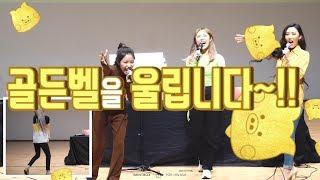 [마마무] 마마무의 수록곡 배틀 (feat. 골든벨)