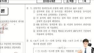 2019지방직정보봉사개론 해설