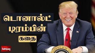 Donald Trump Story in Tamil   டொனால்ட் டிரம்பின் கதை - இவர் யார்   Ivar Yaar