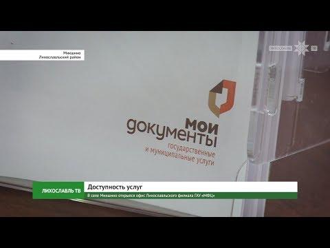 В селе Микшино открылся офис Лихославльского филиала ГАУ «МФЦ»