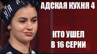 КТО УШЕЛ в 16 серии шоу Адская кухня 4 сезон. Адская кухня 4 сезон 16 серия Пятница Россия.