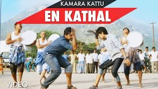 "En Kathal Full Video Song | Tamil Movie ""Kamara Kattu"" 