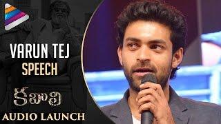 Varun Tej Reveals his Relation with Rajinikanth | Kabali Telugu Audio Launch | Radhika Apte