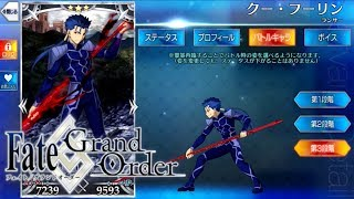 【FGO】クー・フーリン  マイルームボイス+おまけ【Fate/GO】【Fate/Grand Order】My room voice bonus