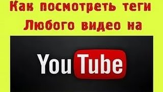 Как посмотреть теги на youtube, быстрый урок, ссылка в описании