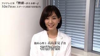 フジテレビ系 10月7日(水)スタート 新ドラマ『無痛~診える眼~』(毎...