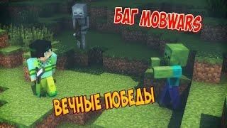 БАГ|MOBWARS ВЕЧНАЯ ПОБЕДА (VimeWorld)