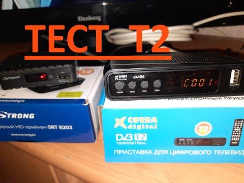 Сравнительный тест   ресивер Т2 OPERA DIGITAL HD-1004  и Strong SRT 8203